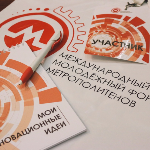 International Youth Forum for Moscow metro-Photo 0