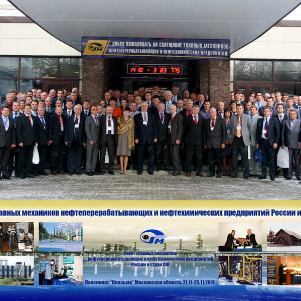 The annual meeting of the Board of Chief mechanical engineers of the oil industry-Photo 0