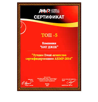 Top 5 best event of the year 2016 agencies AKMP | Event agency Big Jack